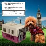 กล่องใส่สุนัขและแมวสำหรับเดินทาง M