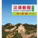 Hanyu Jiaocheng เล่ม1/1 (3rd Editions) 汉语教程 第三版 一册上