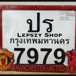 กรอบป้ายทะเบียนรถมอเตอร์ไซต์ แบบสแตนเลส ลาย Manchester United สีแดง#1