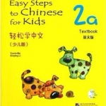 Easy Steps to Chinese for Kids (2a) Textbook 轻松学中文(少儿版) 2a 课本