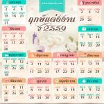 ฤกษ์แต่งงานปี 2559 ดิถีเรียงหมอน 2559 ฤกษ์แต่งงานปี 2559 แบบไทย