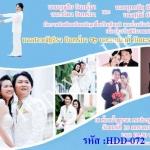 การ์ดแต่งงานรูปภาพ HDD-072