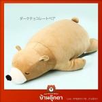 *ใย3D* ตุ๊กตาหมีขี้เซา Sleepy bear สีช็อคโกแลตฮอกไกโด