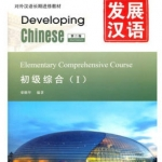 Developing Chinese (1) Elementary Comprehensive Course 发展汉语 (一)初级综合