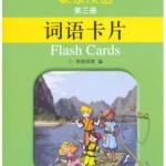 Flash Card บัตรคำศัพท์ (3)