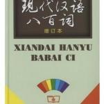 ไวยากรณ์ภาษาจีน 现代汉语八百词 (修订本)