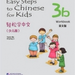 Easy Steps to Chinese for Kids (3b) Worktbook 轻松学中文(少儿版)3b 练习册