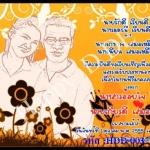 การ์ดแต่งงานรูปภาพ HDD-003