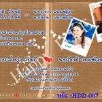 การ์ดแต่งงานรูปภาพ HDD-007