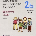 Easy Steps To Chinese For Kids (2b) Workbook 轻松学中文(少儿版) 2b 练习册