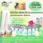 ชุดสุขภาพ Extra Health Set 2 สมุนไพรสูตรเข้มข้นx2 /ส่งฟรี EMS