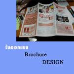 รับออกแบบ โบรชัว,แผ่นพับ size A3 / พับ 2 ตอน ( รวมเป็น 4 หน้าย่อย ) Design Brochure