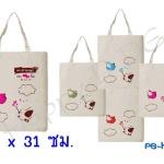 ของชำร่วย กระเป๋า ถุงผ้าลดโลกร้อน PB-hn04