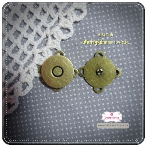 กระดุมแม่เหล็ก ทองเหลืองเล็ก ขนาดเส้นผ่าศูนย์กลาง 1.4 ซม.