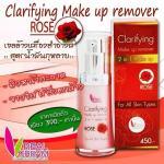 ล้างเครื่องสำอาง สูตรน้ำมันจากดอกกุหลาบ CLARIFYING MAKEUP REMOVE (Rose)