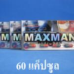 Maxman4 (5แผง)