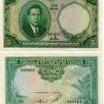 ธนบัตรอินโดจีน รหัส P 106 ชนิด 5 ไพแอสเตอร์ ปี 1953 ยังไม่ผ่านการใช้งาน UNC