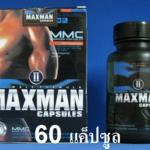 Maxman2 (1 กระปุก)