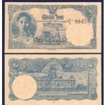 ธนบัตรไทย P-54 ชนิด 1 บาท รัชกาลที่ 8 ยังไม่ใช้ หายาก ขายแล้ว