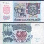 ประเทศรัสเซียP-252ชนิดราคา 5,000RUBLE (รูเบิล ) ใหม่เอี่ยม ไม่เคยผ่านการใช้งาน