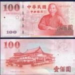 ธนบัตรประเทศไต้หวันP-1991ชนิดราคา 100 YUAN (หยวน) ใหม่ ยังไม่ใช้