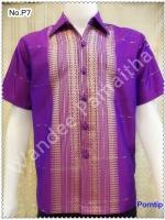 เสื้อผ้าไหมชาย (ไหมเกษตร) สีม่วงสว่าง ไซด์ M