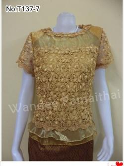 เสื้อลูกไม้นอกประดับด้วยมุขรอบคอ ชายระบายผ้าแก้ว 2ชั้น สีทอง เบอร์ M