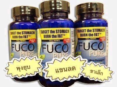 Fuco Pure อาหารเสริมลดน้ำหนัก
