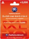 PSN Card Japan 3000 yen