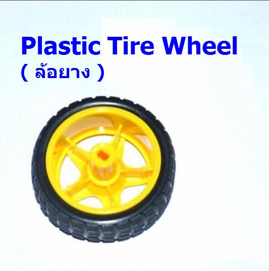 Plastic Tire Wheel ( ล้อยาง )