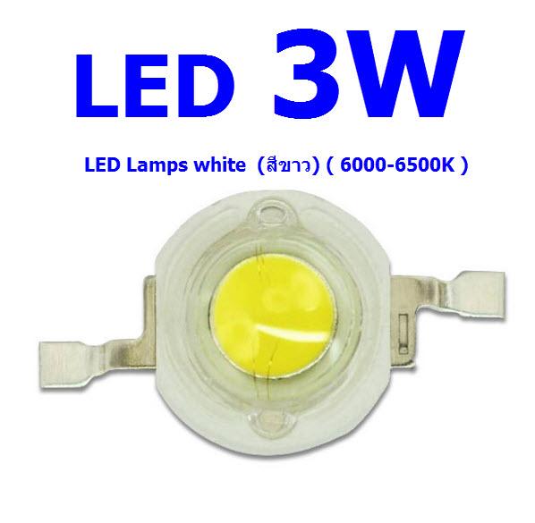 LED 3W High power LED Lamps white (สีขาว) ( 6000-6500K )