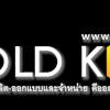 ร้าน gold-kiosk โกลด์คีออส รับผลิต-ออกแบบ และจำหน่าย คีออส - เคาน์เตอร์กาแฟ