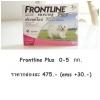 Frontline Plus สุนัข 0-5 kg. (3 หลอด/กล่อง)