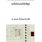 E-Book โปรแกรมภาษา C , Proteus ,AVR(ATMEGA) ภาษาไทย