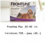 Frontline Plus สุนัข 20-40 kg. (3 หลอด/กล่อง)