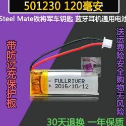 501230 3.7V 120mAh Li-polymer Rechargeable Battery Li-Po