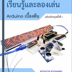 Free Ebook Arduino