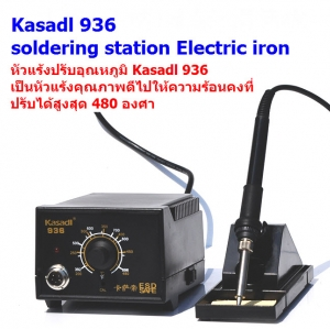 หัวแร้ง Kasadl 936 soldering station Electric iron