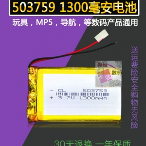 503759 3.7V 1300mAh Li-polymer Rechargeable Battery Li-Po