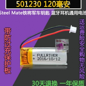 501230 3.7V 120mAh Li-polymer Rechargeable Battery Li-Po