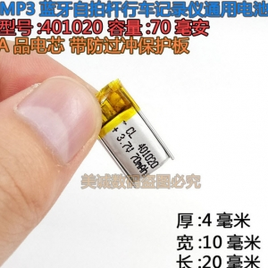 401020 3.7V 70mAh Li-polymer Rechargeable Battery Li-Po