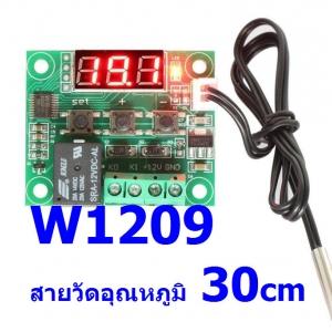 W1209 [N76E003TA20] บอร์ดควบคุม เปิด/ปิด ตามอุณหภูมิ สายยาว 30 cm