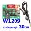 W1209 [N76E003TA20] บอร์ดควบคุม เปิด/ปิด ตามอุณหภูมิ สายยาว 30 cm thumbnail 1